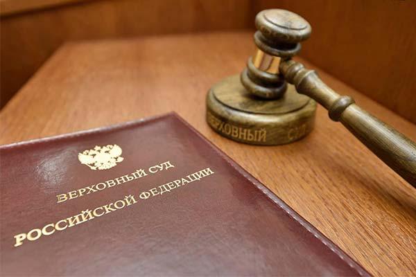 Сонник суд